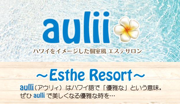 NEW OPEN!! aulii スリーアールに離れの個室風エステサロンがオープン!!